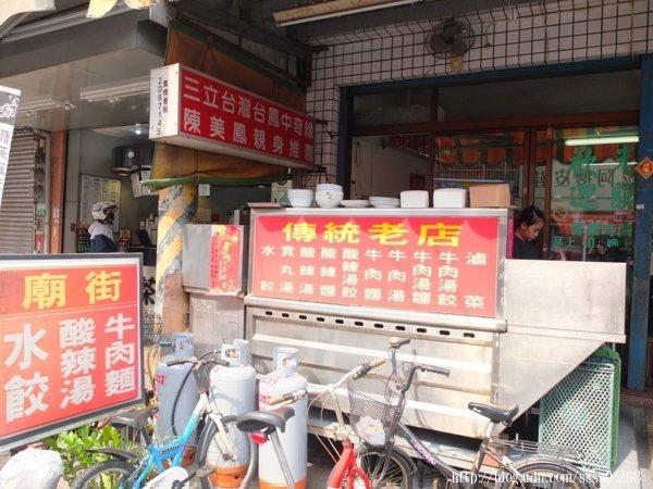 位於民雄大士爺廟斜對面的【廟街水餃店】,門面就是非常傳統的小吃店風格。