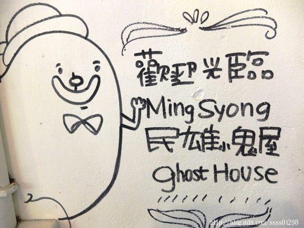 鬼屋咖啡是間老房子,屋內屋外充滿著「鬼」異色彩,坐在靠窗的座位還能望見民雄鬼屋。