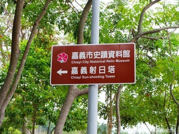 嘉義史蹟資料館與射日塔皆位於嘉義公園內,一起順遊最合適