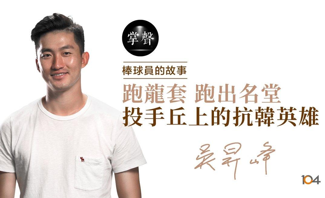 棒球員吳昇峰,照片提供:104掌聲