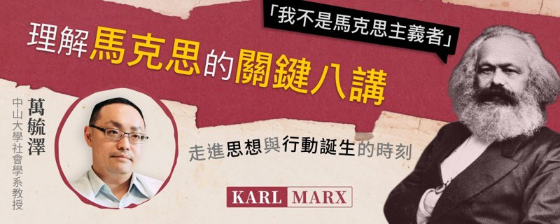 「我不是馬克思主義者」:理解馬克思的關鍵八講(圖/一刻鯨選 提供)