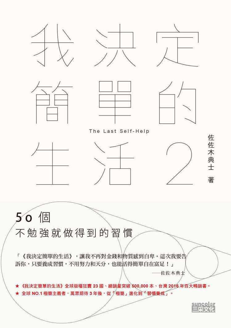 圖/三采文化出版《我決定簡單的生活2:50個不勉強就做得到的習慣》