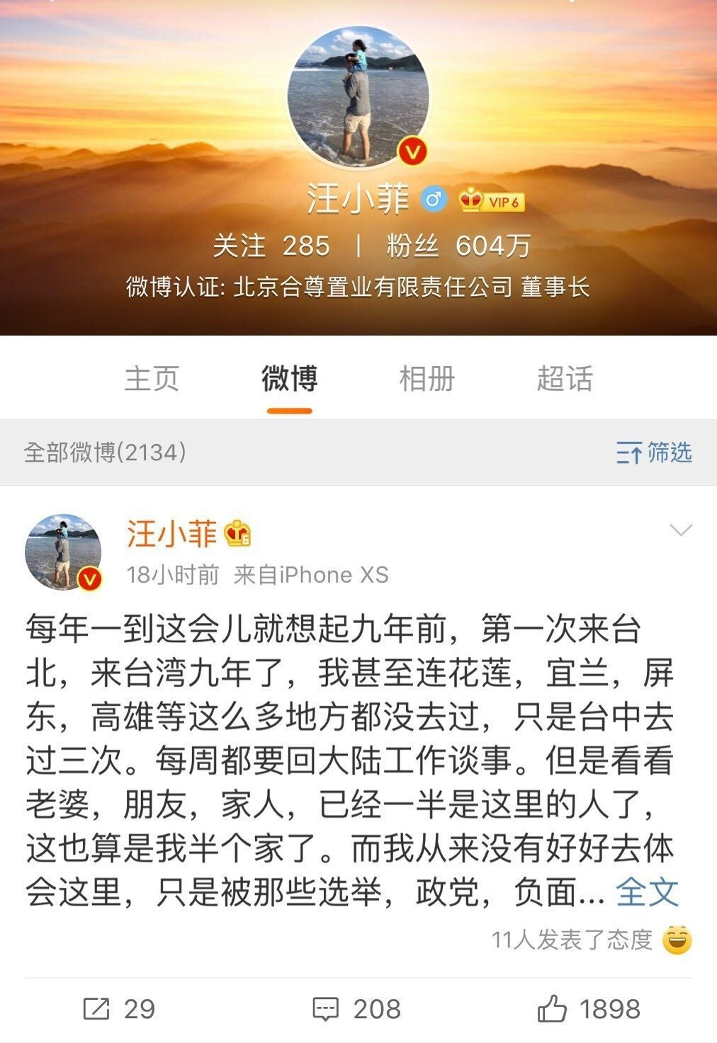 汪小菲的發文,只要看完全文,就知道他並非標題上的意思。圖/取自微博