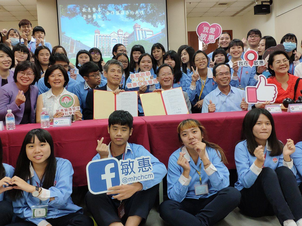 台南市柳營敏惠醫專與新營營新醫院今天上午辦理產學簽約合作。記者謝進盛/攝影