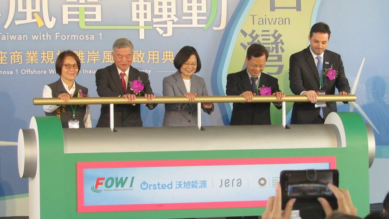 台灣第一座離岸風場海洋風電裝置完成,蔡英文總統今天視察,並啟動商業運轉。記者范榮...