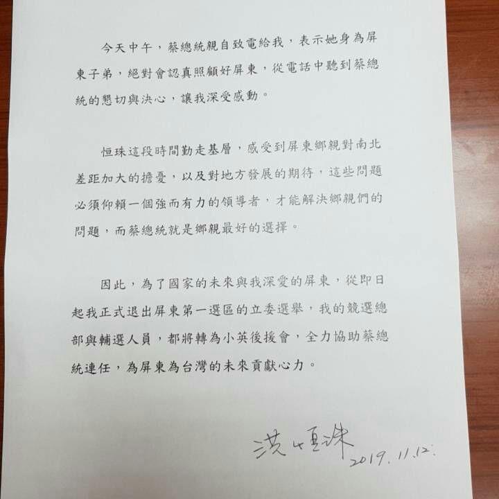 立法院長蘇嘉全妻子洪恒珠今天中午發表聲明,宣布即日起退出屏東第一選區的立委選舉。...