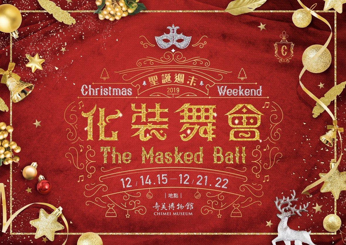 奇美博物館去年推出「奇美聖誕週末」造成轟動,今天館方宣布將再舉辦。圖/館方提供