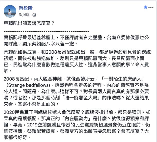 圖/擷取自台灣民意基金會董事長游盈隆臉書