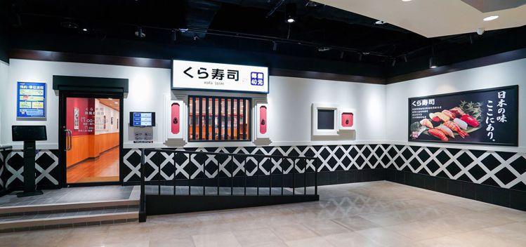 藏壽司微風松高店將於11月26日開幕,為信義區首間藏壽司。圖/藏壽司提供