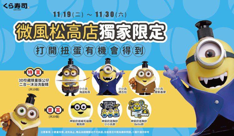 藏壽司微風松高店推出6款小小兵系列扭蛋禮品。圖/藏壽司提供