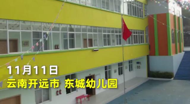 雲南開遠市東城幼兒園驚傳校園強鹼攻擊事件。取自自媒體懵奇奇閒談