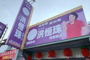 「昨天以前還表達參選決心」 <u>洪恒珠</u>總部人員也意外