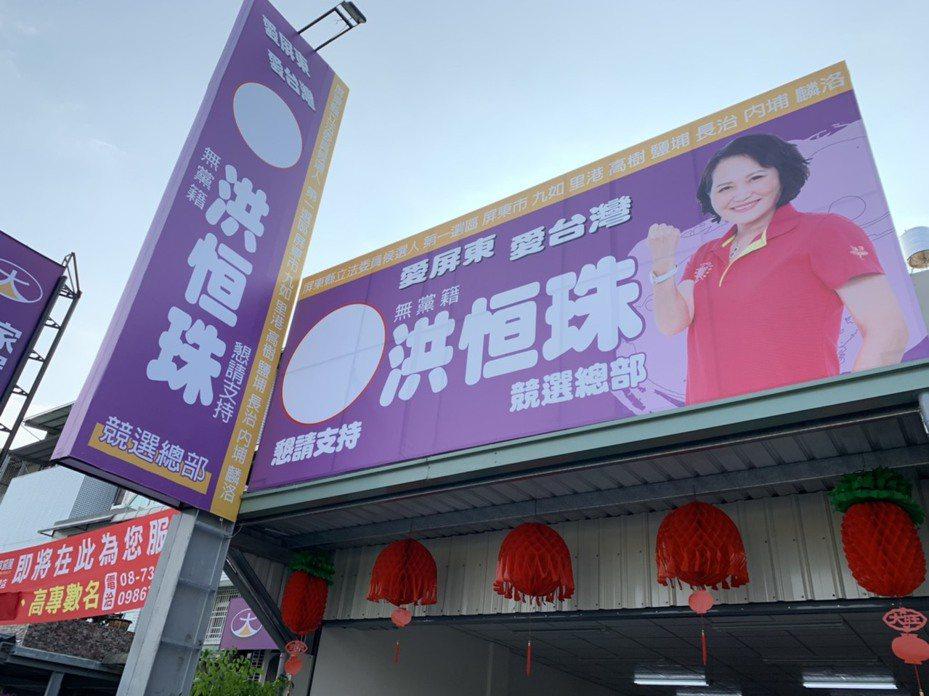立法院長夫人洪恒珠今天中午宣布退選,戲劇化的轉折連民進黨內部都大感意外,洪恒珠競選總部人員也透露,上周六還說要把所有看板都掛好,沒有想到今天就宣布退選。記者翁禎霞/攝影