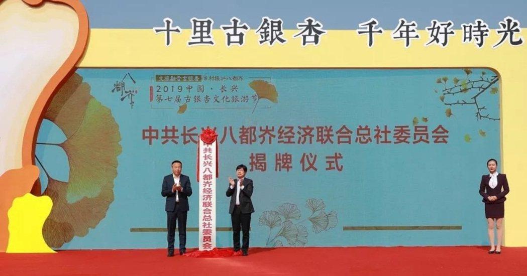 長興八都岕經濟聯合總社委員會揭牌。圖/小浦鎮旅遊官微公眾號「杏福八都岕」