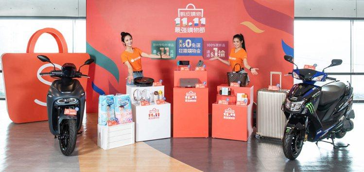 蝦皮購物「11.11最強購物節」雙11當天台灣及東南亞7國訂單狂飆,24小時售出...