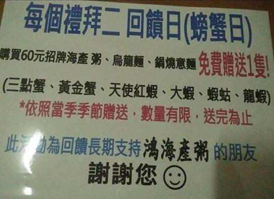 「鴻海產粥」螃蟹日買粥送蟹,總是很快搶購一空。圖/鴻海產粥 提供(活動內容與...