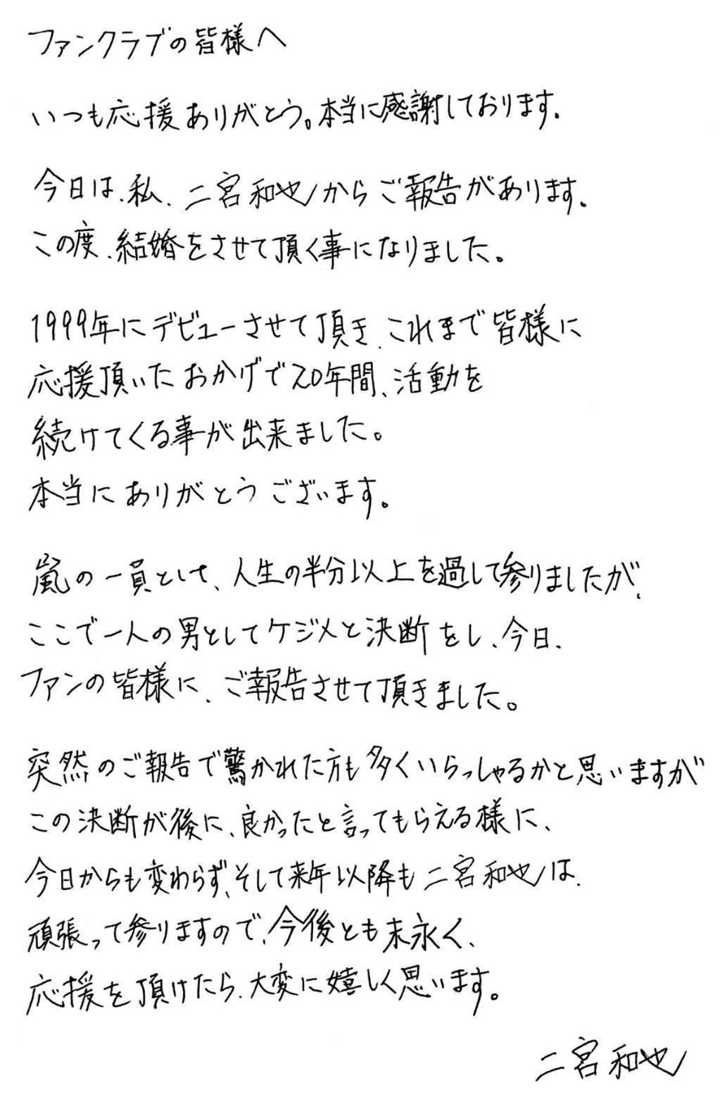 二宮和也的親筆信。圖/摘自推特