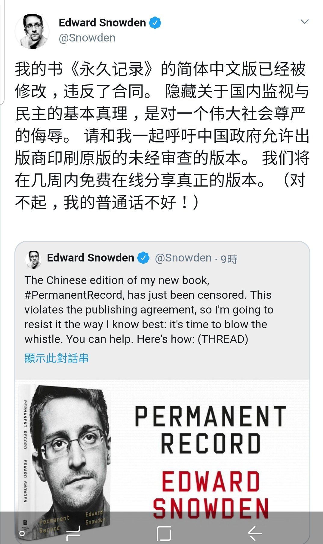 史諾登在推特上表示新書內容被中國大陸刪減。圖/取自推特