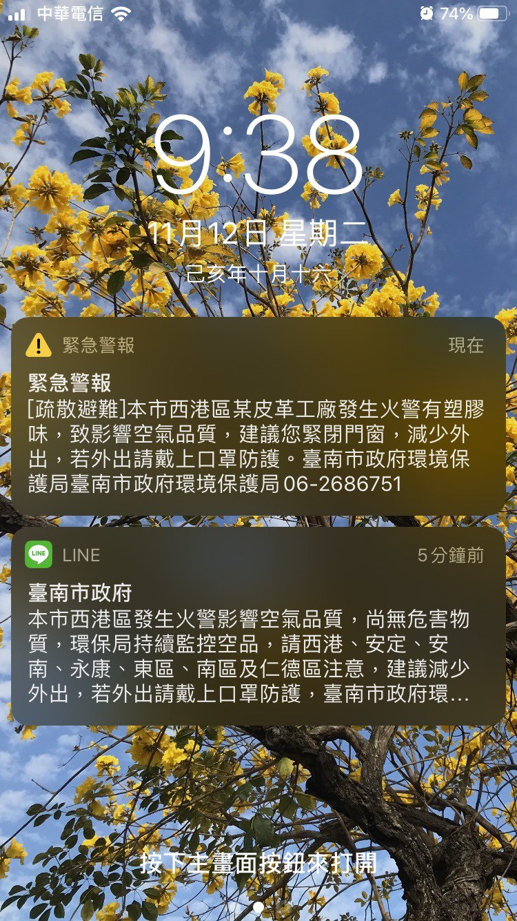 南晚間9點半多,許多民眾的手機都接到空汙警訊推播。圖 /讀者提供