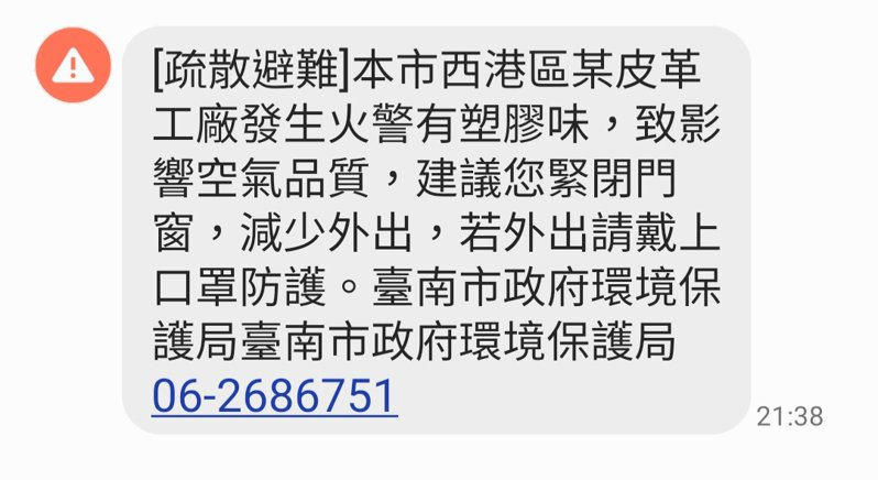 台南晚間9點半多,許多民眾的手機都接到空汙警訊推播。圖 /翻攝網路
