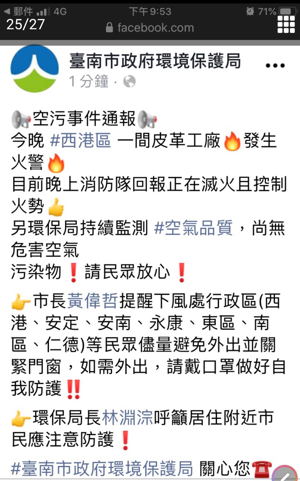 台南市環保局晚間發布相關訊息。記者周宗禎翻攝
