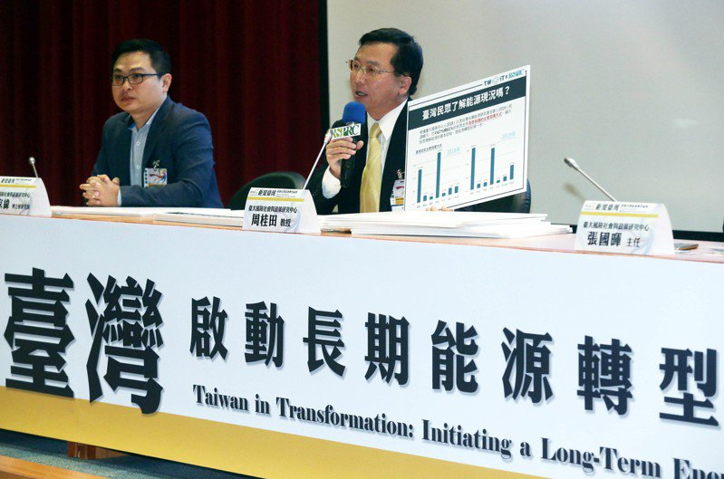 台大風險中心發布「鉅變台灣:啟動長期能源轉型」報告。記者林俊良/攝影