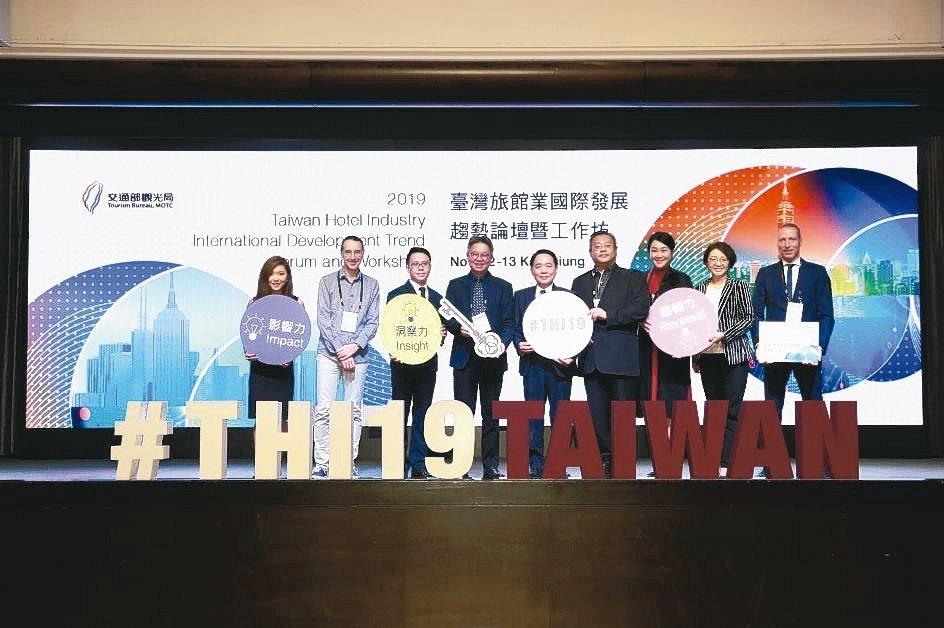 觀光局國際論壇邀集國內外專家攜手打造台灣旅館業競爭力,贏得各界熱烈回響。 交通部...