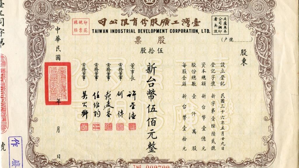 台灣工礦老股票。 圖╱集保結算所提供