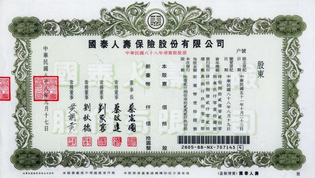 股票博物館內展出歷史股價最高的國泰人壽股票。 報系資料照