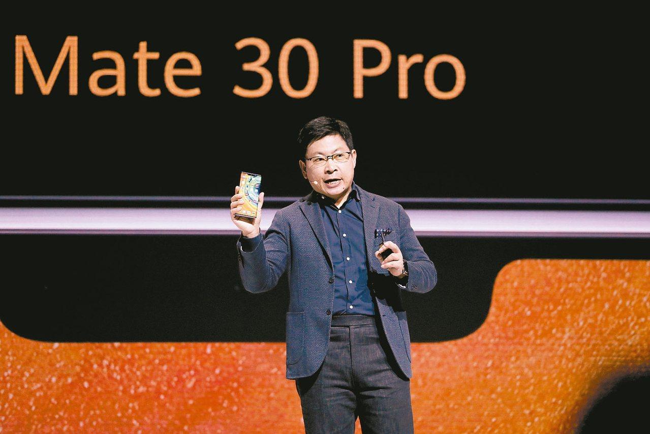 華為宣布,將在明日發表Mate 30 Pro手機。 美聯社