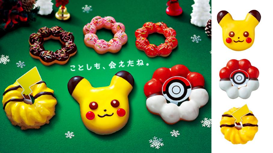 圖/Mister Donut日本官網