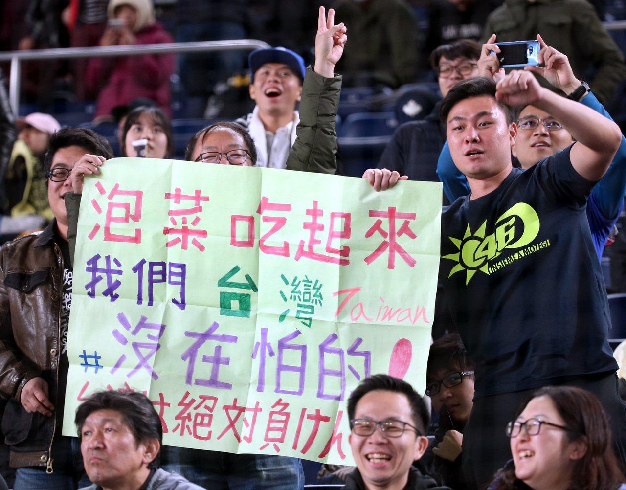 球迷在對韓國一役舉海報加油。特派記者侯永全/攝影