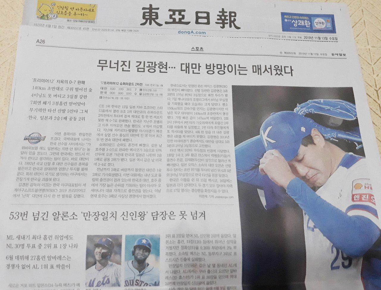 南韓「東亞日報」13日在體育版頭條以「金廣鉉崩潰--台灣棒子好厲害」為標題報導,...