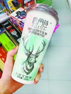 北京多家超市販售杯裝沖飲奶茶「鹿角巷」取自環球網