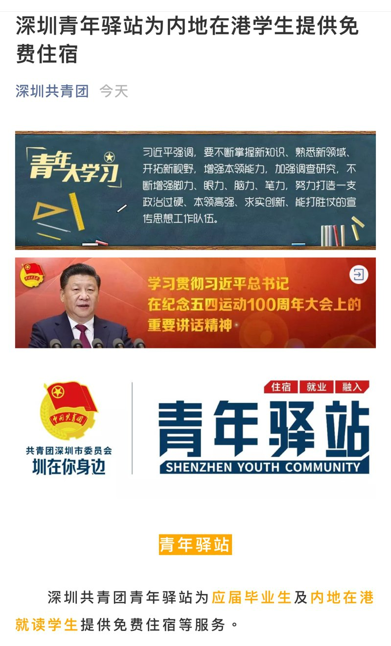 香港緊張情勢升高,深圳共青團官方13日宣布,將為香港陸生提供7天免費住宿。(截圖自深圳共青團微博)