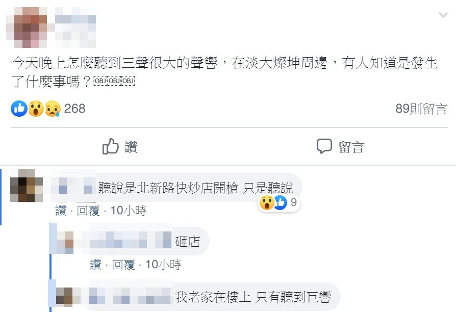 附近住戶聽見爆破聲響,上網詢問發生什麼事?有人以為開槍。圖/翻攝臉書細說淡水