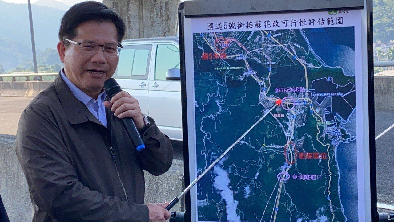 交通部長林佳龍會勘並宣布,已批准國五銜接蘇花改的可行性評估,公告招標作業,年底完...
