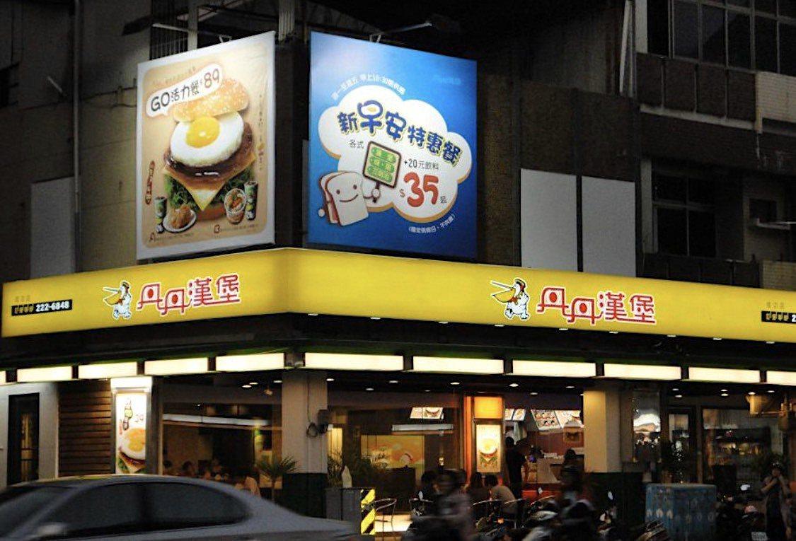 丹丹漢堡特殊套餐「麵線+漢堡」,在南台灣佔有一席之地。圖/取自丹丹漢堡成功店官方...