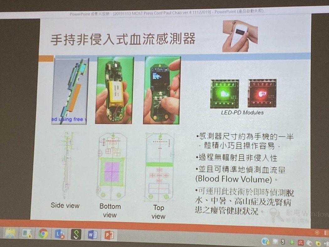 該感測器體積小、過程無輻射外,並可精準偵測血流量、瘻管健康狀況。同時透過專利演算...
