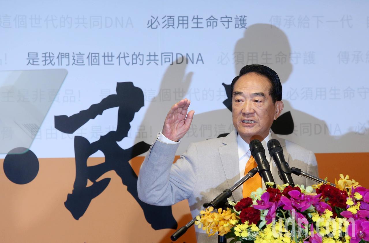 親民黨主席宋楚瑜中午宣布第4度參選總統。記者林俊良/攝影