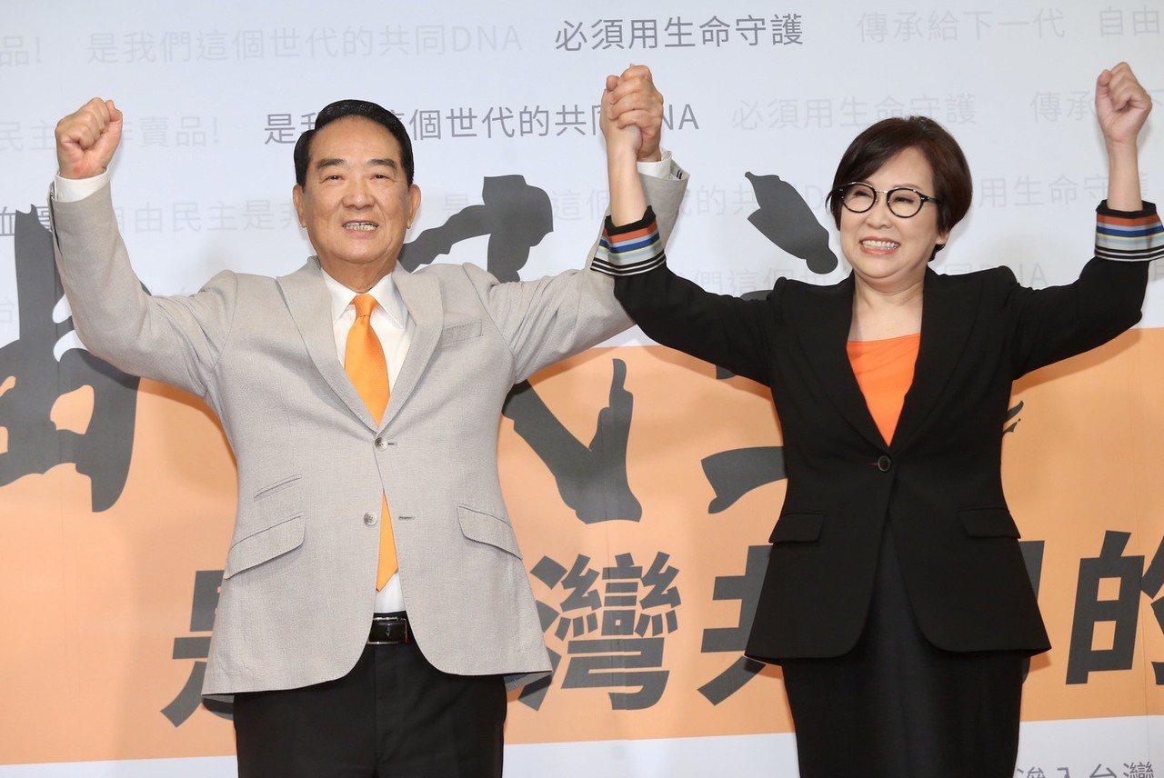 親民黨主席宋楚瑜宣布搭擋有廣告教母之稱的余湘第四度參選總統、副總統。聯合報系記者...