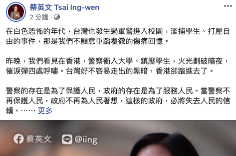 蔡總統籲國際社會撐香港 並籲港府「懸崖勒馬」