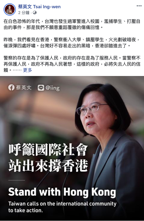 蔡英文總統今天透過臉書,呼籲國際社會站出來撐香港。照片翻攝自總統臉書。