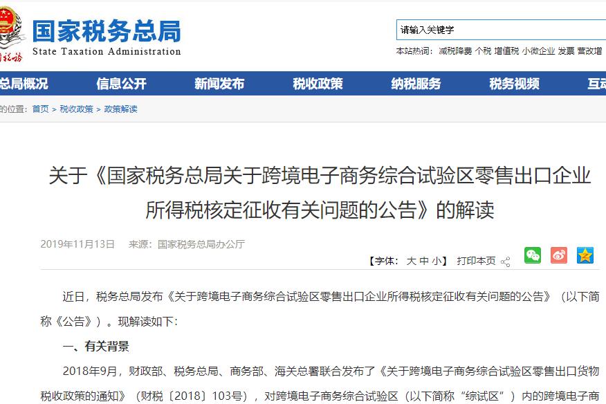 陸國稅總局發佈 陸跨境電商「無票免稅」明年起上路