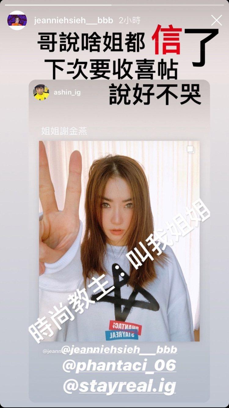 謝金燕在IG上催婚五月天阿信。圖/摘自IG