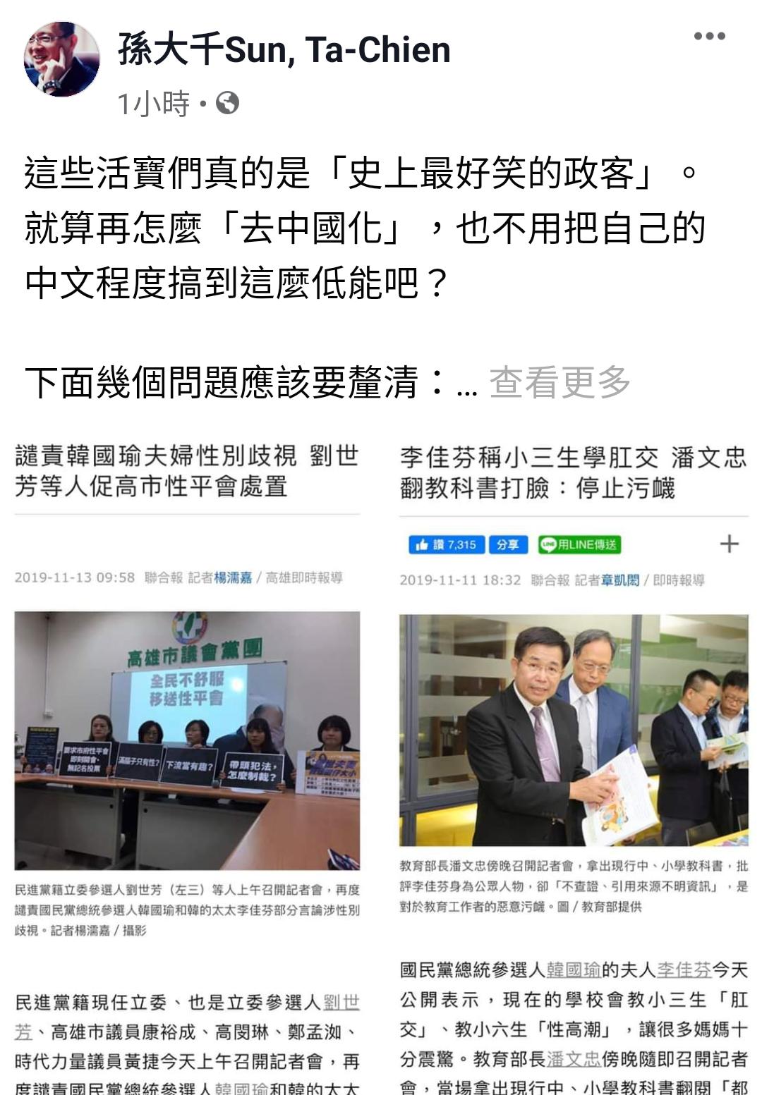 韓幕僚孫大千諷民進黨去中國化,讓中文都退化。圖片翻攝孫大千臉書