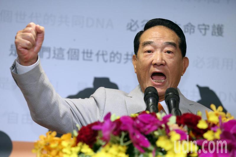 宋楚瑜上午舉行記者會宣布第四度參選總統。記者徐兆玄/攝影