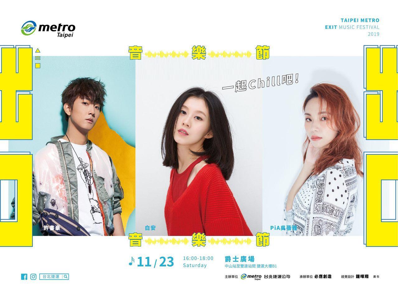 知名歌手白安、許書豪和PiA吳蓓雅將在23日於2019捷運出口音樂節開唱。圖/台...