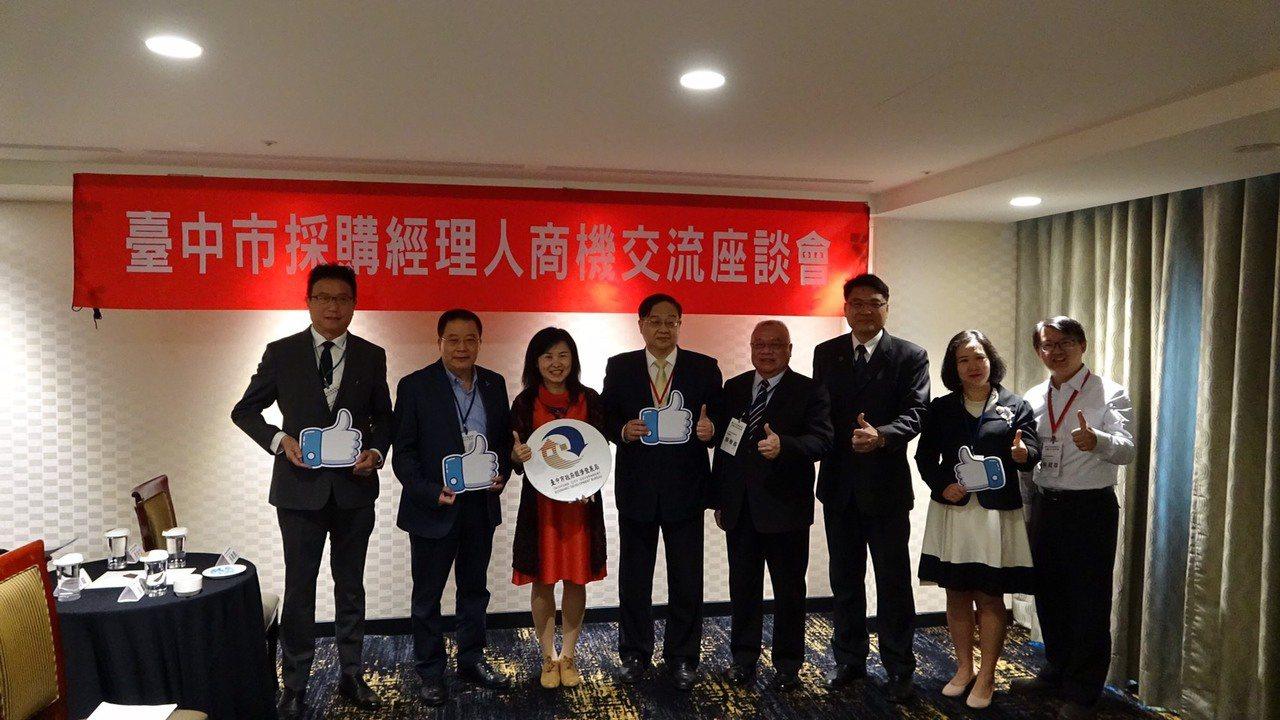 為了擴大商機,台中市經濟發展局上午舉辦「採購經理人商機交流會」邀請中華採購與供應...