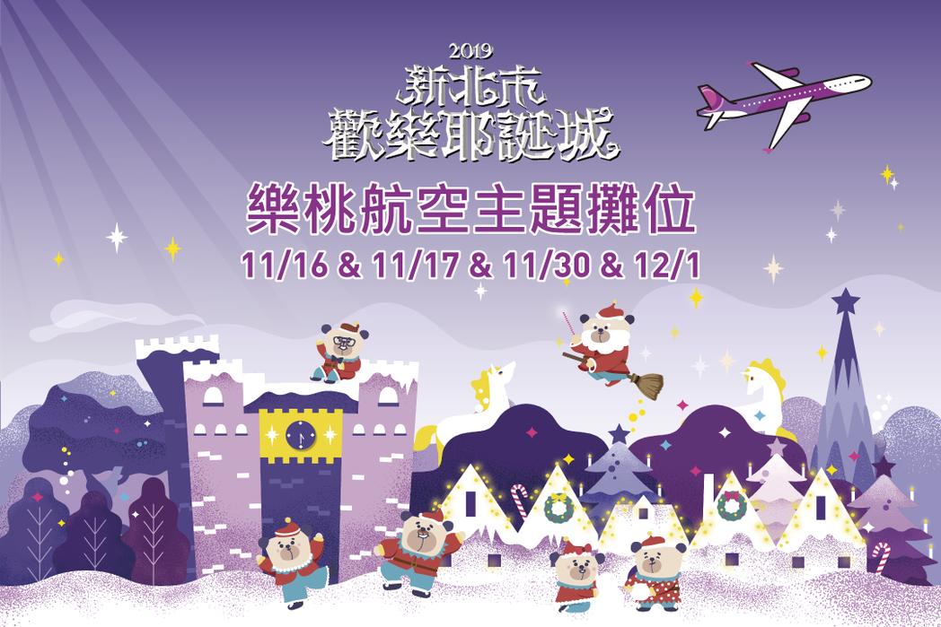 樂桃航空將與台灣民眾相約「2019 新北市歡樂耶誕城」,誠摯邀請您週末前來主題攤...